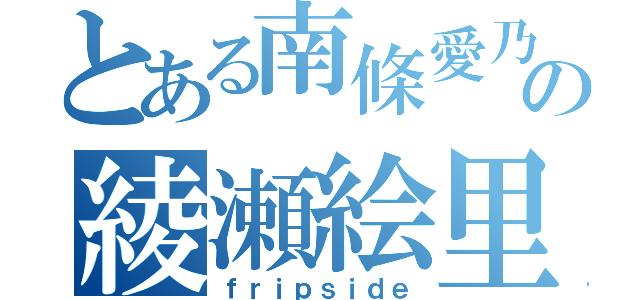 FripSideの画像 p1_33