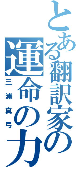 とある翻訳家の運命の力(三浦真弓) 画像URL: 画像URL:  とある翻訳家の運命の力(三浦真
