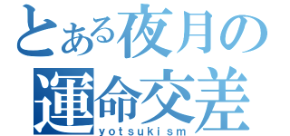 yotsukism_subのtwitter