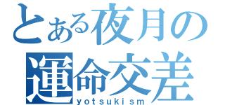yotsukism_subのtwitter