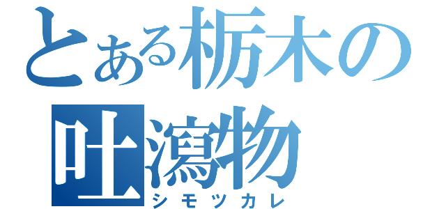 とある栃木の吐瀉物(シモツカレ) 画像URL: 画像URL: 削除依頼 同一作者による画像  と