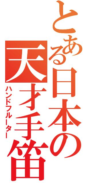 とある日本の天才手笛(ハンドフルーター) 画像URL: