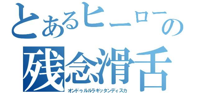 「ヒーローもの」の形式とその展開 - ne.jp